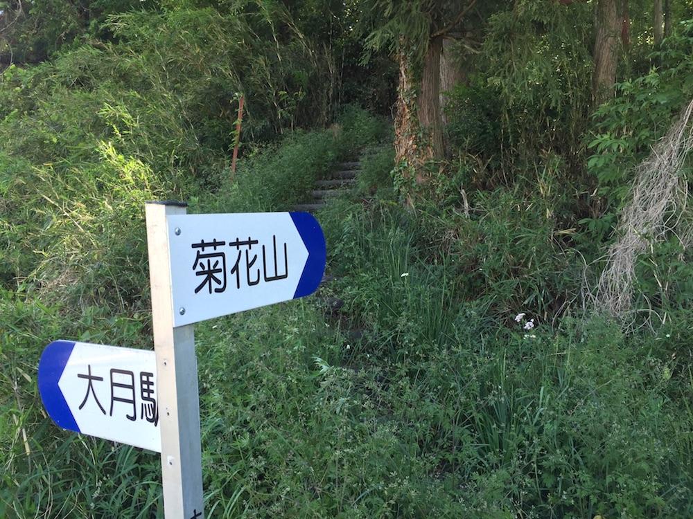 御前山01