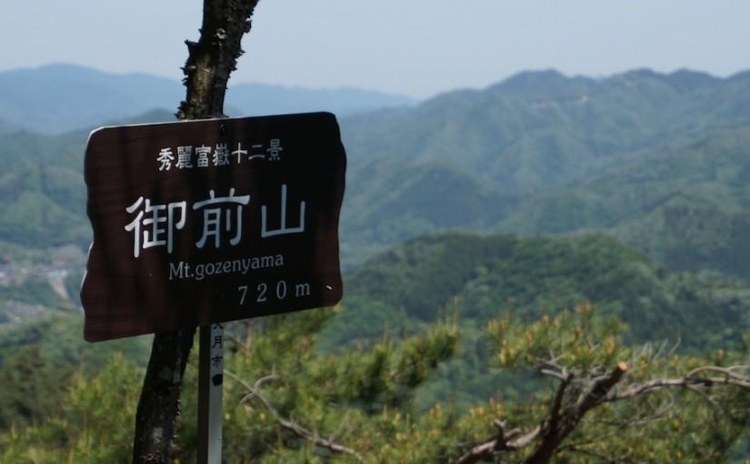 菊花山 – 御前山 – 神楽山