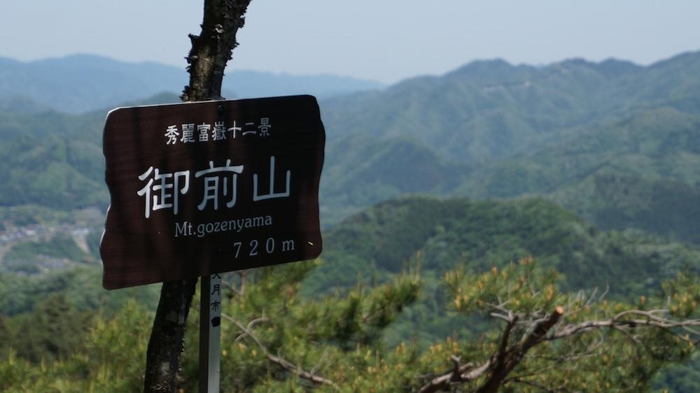 御前山06