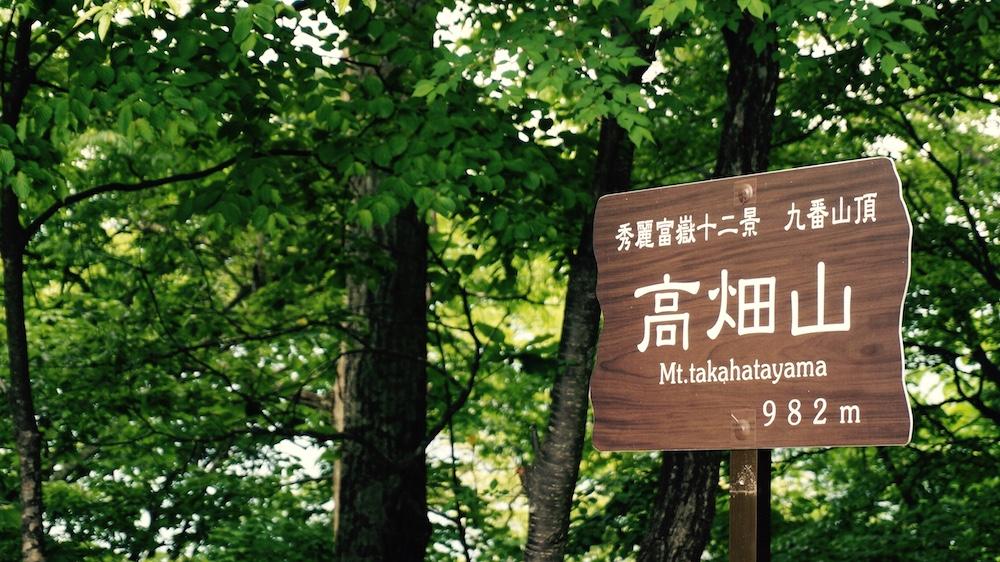 高畑山05